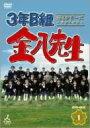 3年B組金八先生 第4シリーズ DVD?BOX1