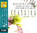 爵士 - /クラシック(6)明るく楽しい気分転換