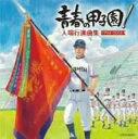 青春の甲子園!?入場行進曲集(1994?2008)?