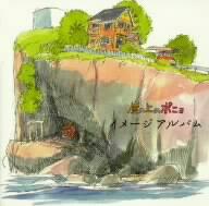 崖の上のポニョ イメージアルバム...:ebest-dvd:13432697