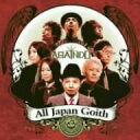 All Japan Goith/AGAINDO
