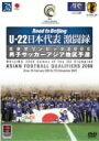 /U−22 日本代表激闘録 北京オリンピック2008 男子サッカーアジア地区予選