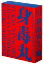 藤原竜也/白石加代子/身毒丸 復活 特別版 - イーベストCD・DVD館