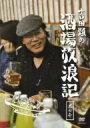 吉田類/吉田類の酒場放浪記 其の壱