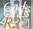コードギアス 反逆のルルーシュR2 Sound Episode1