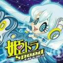 オムニバス/姫トラ・スピード