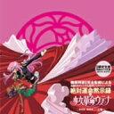 少女革命ウテナ DVD−BOX 上巻