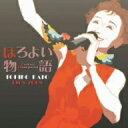 【送料無料】加藤登紀子/ほろよい物語 加藤登紀子オリジナル曲集 1968−2008