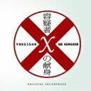 「容疑者Xの献身」オリジナル・サウンドトラック / サントラ