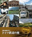 関口知宏が行く ドイツ鉄道の旅(Blu−ray Disc)