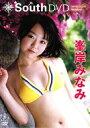 峯岸みなみ/South DVD