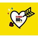 【送料無料】クライマックス 80's YELLOW / オムニバス