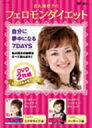 吉丸美枝子のフェロモンダイエット DVD2枚組 / 吉丸美枝子