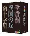 劇団四季/劇団四季 ミュージカル 昭和の歴史三部作 DVD−BOX