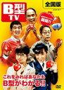 喜屋武ちあき/B型 TV