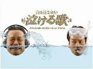 オムニバス/誰も知らない泣ける歌 オフィシャル・コンピレーションアルバム(DVD付)