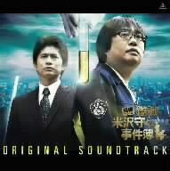 相棒シリーズ「鑑識・米沢守の事件簿」オリジナル・サウンドトラック