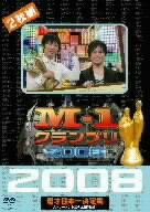 NON STYLE/ナイツ/他/M−1グランプリ2008完全版 ストリートから涙の全国制覇!!