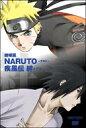 劇場版 NARUTO−ナルト−疾風伝 絆(通常版)