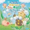 【送料無料】月刊CD 季節を奏でる妖精たちのうた・あそびコレクション 5月号「みっけ!」