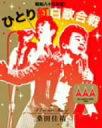 桑田佳祐/桑田佳祐 Act Against AIDS 2008 昭和八十三年度!ひとり紅白歌合戦(Blu−ray Disc)