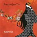 ヨーロピアン・ジャズ・トリオ/ジャパネスク〜日本の詩情