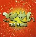 ごくせん THE MOVIE オリジナル・サウンドトラック / サントラ