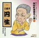 佐々木政談 / 三遊亭円生