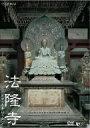 NHK−DVD 法隆寺〜守り継がれた奇跡の伽藍