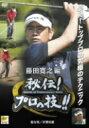 藤田寛之/ゴルフ 秘伝プロの技 藤田寛之編