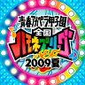 オムニバス/青春アカペラ甲子園 全国ハモネプリーグ2009 夏