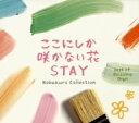 オルゴール/ここにしか咲かない花/STAY〜コブクロ・コレクション α波オルゴール・ベスト