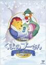 くまのプーさん 冬の贈りもの 10周年記念版 / ディズニー