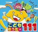 こどものうた 111スペシャル!