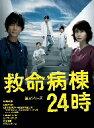 救命病棟24時 第4シリーズ DVD−BOX