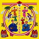 結ヌ会/大城志津子民謡グループ/他/沖縄おめでたい歌 決定盤