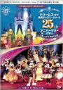 ドリームス オブ 東京ディズニーリゾート 25th アニバーサリーイヤー ショー