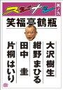 笑福亭鶴瓶/スジナシ 其ノ九