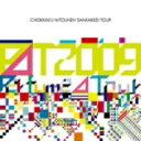 Perfume/Perfume Second Tour 2009「直角二等辺三角形TOUR」