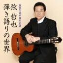 弦哲也/音楽生活45周年記念 弦哲也〜弾き語りの世界〜