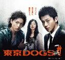 【送料無料】東京DOGS ディレクターズカット版 DVD−BOX