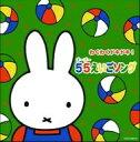 【送料無料】ミッフィー わくわくドキドキ! 55えいごソング