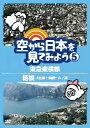 /空から日本を見てみよう(5)東急東横線/箱根(小田原強羅芦ノ湖)
