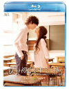 僕の初恋をキミに捧ぐ(Blu-ray Disc) / 井上真央/岡田将生