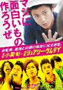 監督 小栗旬×映画「シュアリー・サムデイ」〜マジに面白いもの作ろうぜ〜