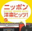 オムニバス/ニッポン洋楽ヒッツ! ORICON洋楽ヒット・チャート・コンピレーション 1968−1979