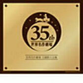 オリジナル音源による世界名作劇場主題歌大全集−オープニング主題歌DVD付き−(DVD付)