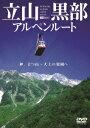 立山黒部アルペンルート 神、立つ山 ~天上の楽園へ TATEYAMA KUROB