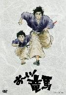 お〜い!竜馬 DVD−BOX 完全収録版