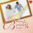 楽天イーベストCD・DVD館オムニバス/A−40 Happy Bridal Songs!!〜ウェディングメモリーをもう1度〜
